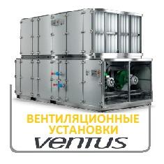 Приточно-вытяжные установки VENTUS