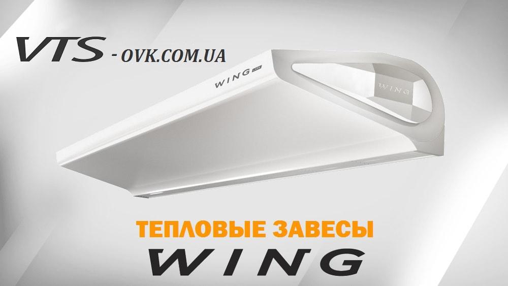 Тепловые завесы Wing