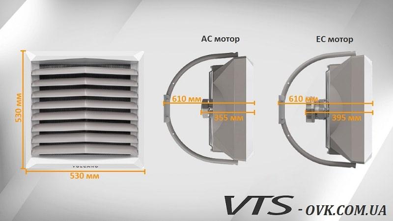 Габаритные размеры водяных тепловентиляторов Volcano VR Mini