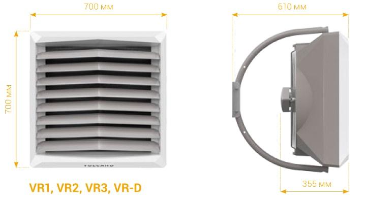 Габаритные размеры Volcano VR2
