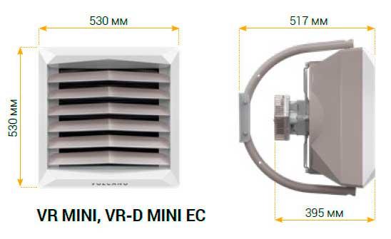 Габаритные размеры Volcano VR-D MINI EC