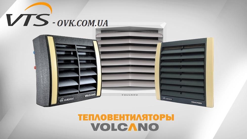 Тепловентиляторы Volcano