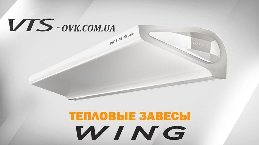 Воздушная завеса WIng C100