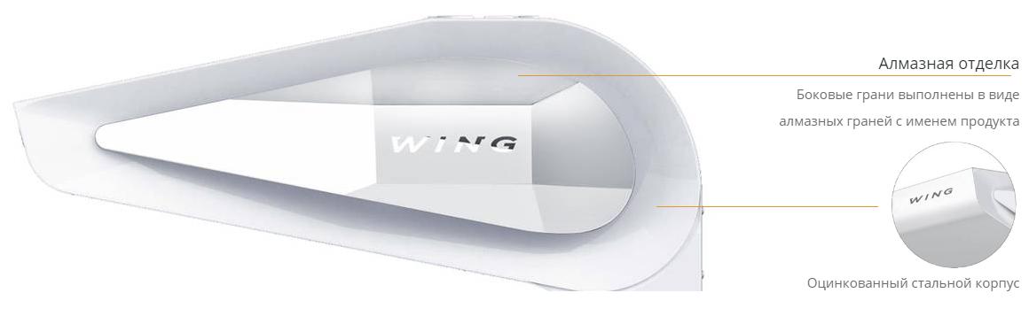 Воздушно тепловвая завеса Wing - форма корпуса