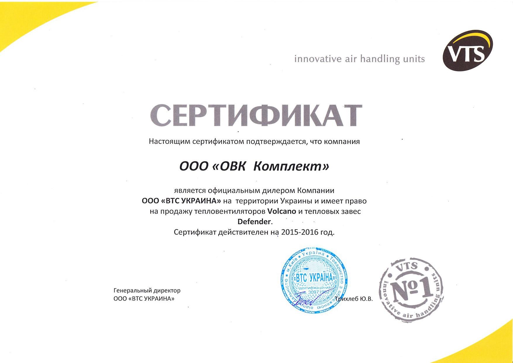 Сертификат Дилера VTS EuroHeat ООО ОВК Комплект